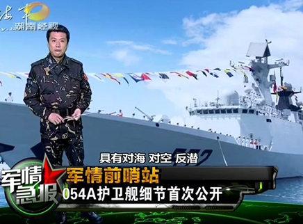 军情急报 军事新闻最新消息 今日关注 湖南军情急报图片 43420 436x322