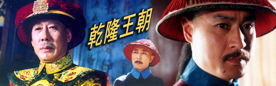 乾隆王朝_电视剧_芒果tv