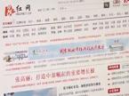 红网定位党网 新首页今天正式上线