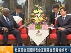 杜家毫会见国际农业发展基金总裁肯纳幼内旺泽