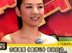 《嘻游记》官网启动 黄奕回应婚纱照外泄事件