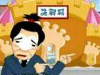 奇志大兵动漫版《洗脚城》
