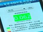 应对核辐射潜在危险 台湾惊现检测辐射值手机软件