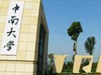 中国高校国家重大科技进步奖最新排名:中南大学跃居第二