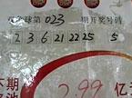 长沙幸运彩民福彩双色球独中1037万