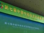 第七届中国中部投资贸易博览会开幕