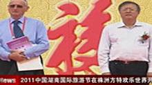 2011中国湖南<B>国际</B>旅游节在株洲<B>欢乐</B>世界开幕