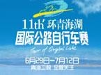 环青海湖国际公路自行车赛宣传片