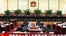 湖南省十一届人大常委会第二十七次会议闭幕