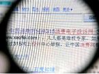 """数百家非法""""3.15""""网站靠删帖收费牟利"""