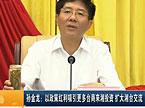 孙金龙:以政策红利吸引更多台商来湘投资 扩大湘台交流