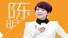 《中国新声代》陈明宣传片