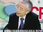 经济热点:解析湖南CPI和房地产价格走势