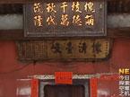 故事湖南20110713期:总统金匾之谜