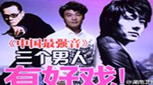 《中国最强音》三个男人有好戏