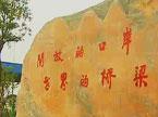 衡阳2013:加快平台建设 建设开发衡阳